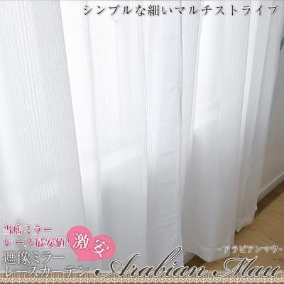 ミラーレースカーテン 遮像 ミラーレース RH249 アラビアンマウ サイズオーダー 巾45〜100cm×丈50〜100cm OKC5