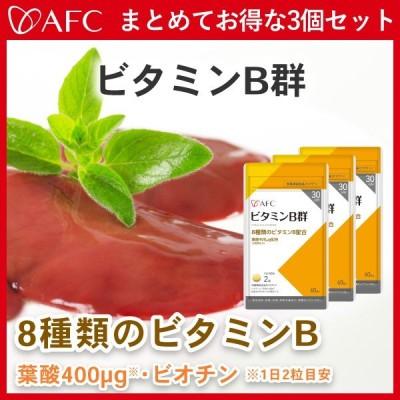 ビタミンB群 30日分 3袋セット ビオチン ビタミン B1 B2 B6 B12 ナイアシン パントテン酸 葉酸 ビタミンC  AFC公式