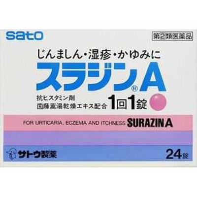 佐藤製薬 【第(2)類医薬品】 スラジンA(24錠) 指2類 スラジンA24ジョウ