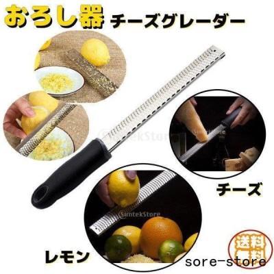 高品質 チーズゼスター チーズグレーター レモン おろし器 ニンニク 人間工学 滑り止め グレーター 黒 ブラック