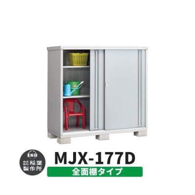 イナバ物置 シンプリー MJX-177D 全面棚タイプ イメージ:プラチナシルバー  Dタイプ スライド扉 小型 おしゃれ物置き