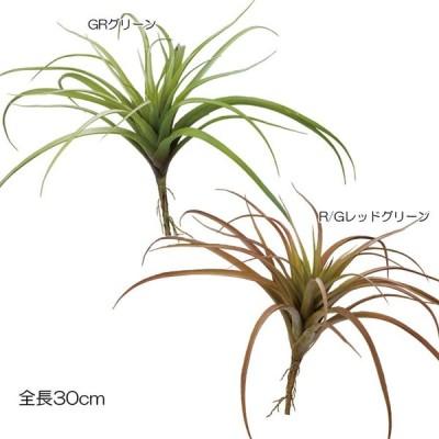 造花 フェイクグリーン 人工観葉植物 チランジアブッシュ(DMFG128)
