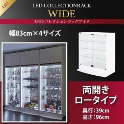 コレクションケース 本体 両開きタイプ 高さ96cm/奥行39cm LED対応 黒 白