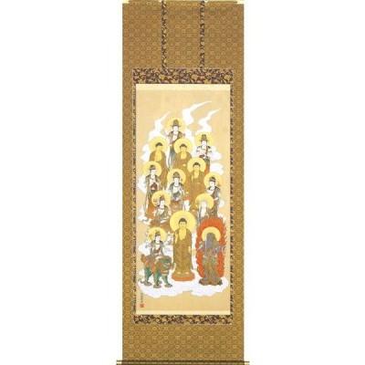 掛け軸 掛軸 掛け軸販売 十三佛 松井 翔雲 掛け軸用品3点セット付き。お彼岸・法事・仏事の床の間にもおすすめ。