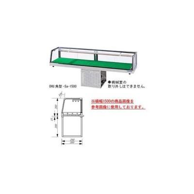大穂製作所 ネタケース OHU角型-Sa-1200 幅1200×奥行300×高さ275mm メーカー直送/代引不可【】