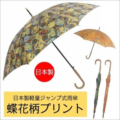 傘 レディース 日本製 長傘 ジャンプ ワンタッチ 親骨60cm 蝶花柄 手描き風 おしゃれ 女性
