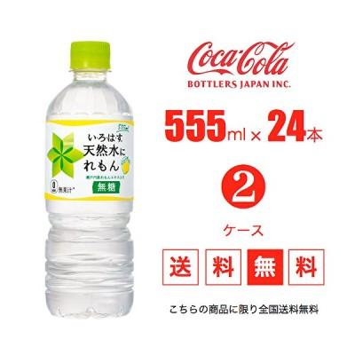 【送料無料】【代引不可】【同梱不可】Coca Cola コカコーラ い・ろ・は・す いろはす 天然水にれもん 555mlPET×24本入 2ケース