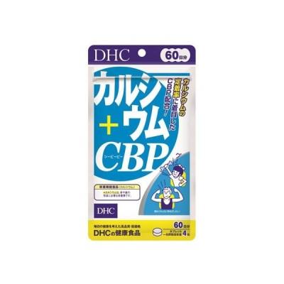 60日分 カルシウムCBP 240粒 DHC