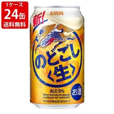 送料無料 キリン のどごし 生 350ml(1ケース/24本入り)(北海道・沖縄+890円)