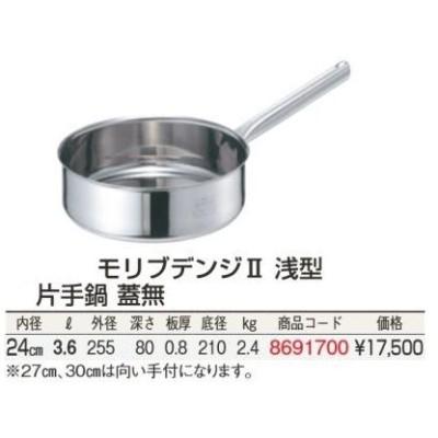モリブデンジII 浅型 片手鍋 蓋無 24cm EBM