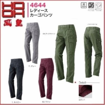 HOOH 4644 レディースカーゴパンツ 鳳凰 村上被服 61cm~78cm 綿100% ボールバイオウォッシュ加工