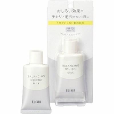 資生堂 エリクシール ルフレ バランシング おしろいミルク  35g(shiseido-09360)