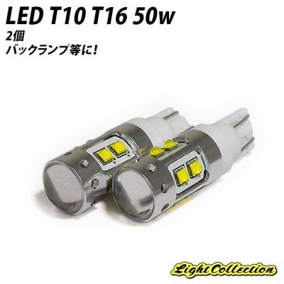 LED T10 T16 50W ホワイト 2個セット LEDバルブ バックランプ ポジション等に CREE社製 爆光 202104