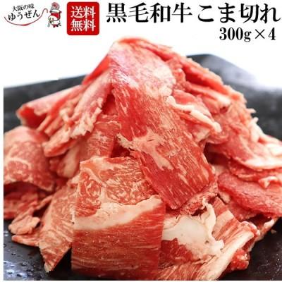 牛肉 黒毛和牛 こま切れ 300g × 4パック 端っこ 切り落とし