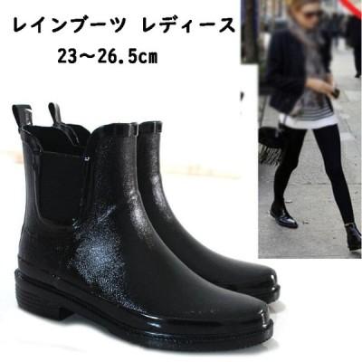 サイドゴア レインブーツ レディース ブラック 黒 カジュアル ショート シューズ 靴 軽量 防水 撥水 長靴 美脚 定番 人気 雨の日 雨