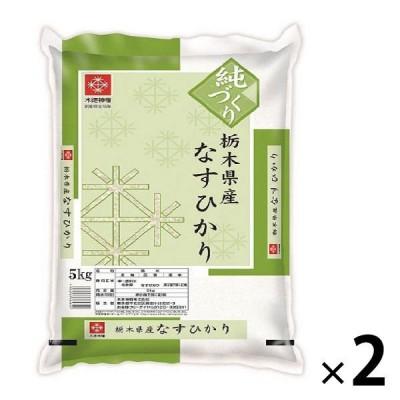 栃木なすひかり 10kg(5kg×2)  精白米    令和2年産 米 お米