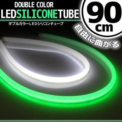 シリコンチューブ LED ライト ホワイト/グリーン 白/緑 90cm ネオン ライト ランプ イルミ ポジション スモール デイライト アイライン