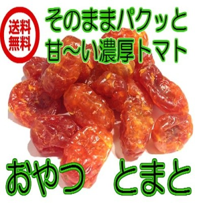 スィーツ!(おやつとまと 300g/100gが3パック)ドライフルーツ トマト