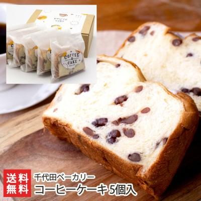 コーヒーケーキ 5個入/千代田ベーカリー/送料無料