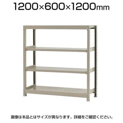 本体 スチールラック 軽中量 200kg-単体 4段/幅1200×奥行600×高さ1200mm/KT-KRS-126012-S4