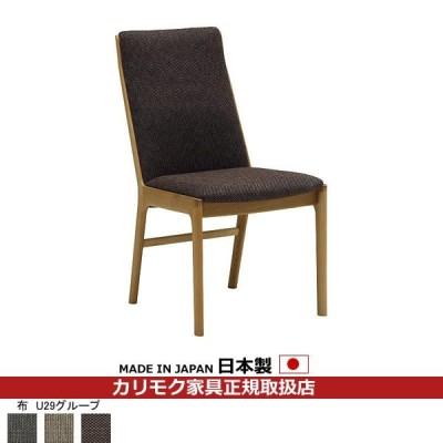 カリモク ダイニングチェア/ CU41モデル 平織布張 食堂椅子(肘無し)(COM オークD・G・S/U29グループ)  CU4135-U29