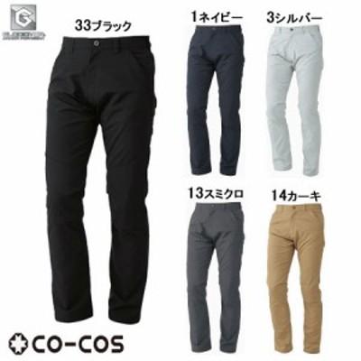 作業ズボン 大きいサイズ CO-COS コーコス 春夏 作業着 吸汗速乾 ストレッチ G-463 ワークパンツ ウエスト 3L (w03277)