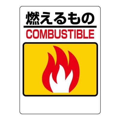 一般廃棄物分別標識339-01