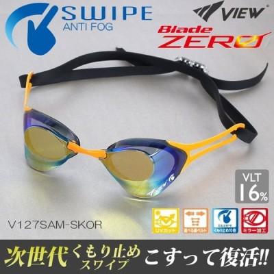 競泳ゴーグル ビュー VIEW Blade ZERO ブレードゼロ  競泳 水泳 FINA承認 ミラーゴーグル ノンクッション V127SAM-SKOR スワイプアンチフォグ swipe