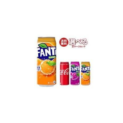 送料無料 コカコーラ コカコーラ社製品 選べる2ケースセット 500ml缶×48(24×2)本入