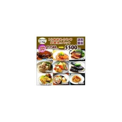 18品京惣菜詰合せAセット 送料無料 惣菜 お惣菜 おかず ギフト おつまみ お試し セット 冷凍 無添加 お弁当 詰め合わせ 食品 煮物
