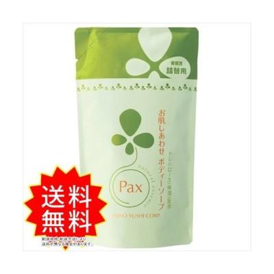 パックスお肌しあわせボディーソープ詰替用350ML 太陽油脂 ボディソープ 通常送料無料