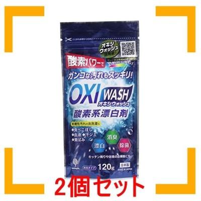まとめ買い 紀陽除虫菊 オキシウォッシュ 酸素系漂白剤 粉末タイプ 120g 2個セット