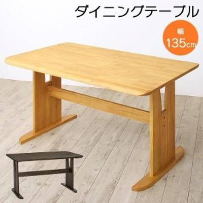 ダイニングテーブル  「コバ テーブル135」135cm幅 ダイニング テーブル 2本脚テーブル 和風 木製 無垢材 4人用 4人掛け おすすめ おしゃ