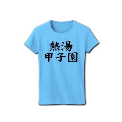熱湯甲子園 リブクルーネックTシャツ(ライトブルー)