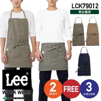 Lee 2WAYエプロン LCK79012 カフェ 飲食店【ボンマックス】秋冬 年間 作業服 作業着 男女兼用