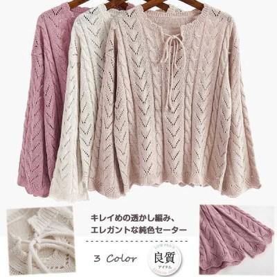 送料無料セーター/レディース/透かし編み/ケーブル編み/フレアスリーブ/丸襟/ショートセーター/ショート丈/リボン付き/純色/波線裾/伸縮性/ゆっとり