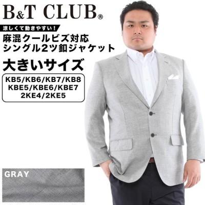 在庫処分 返品交換不可 サマージャケット 大きいサイズ ジャケット メンズ 春夏対応 JAPAN FABRIC シングル 2ツ釦 グレー B&T CLUB