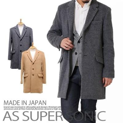 チェスターコート メンズ ウール ロングコート ウール 日本製 AS SUPER SONIC