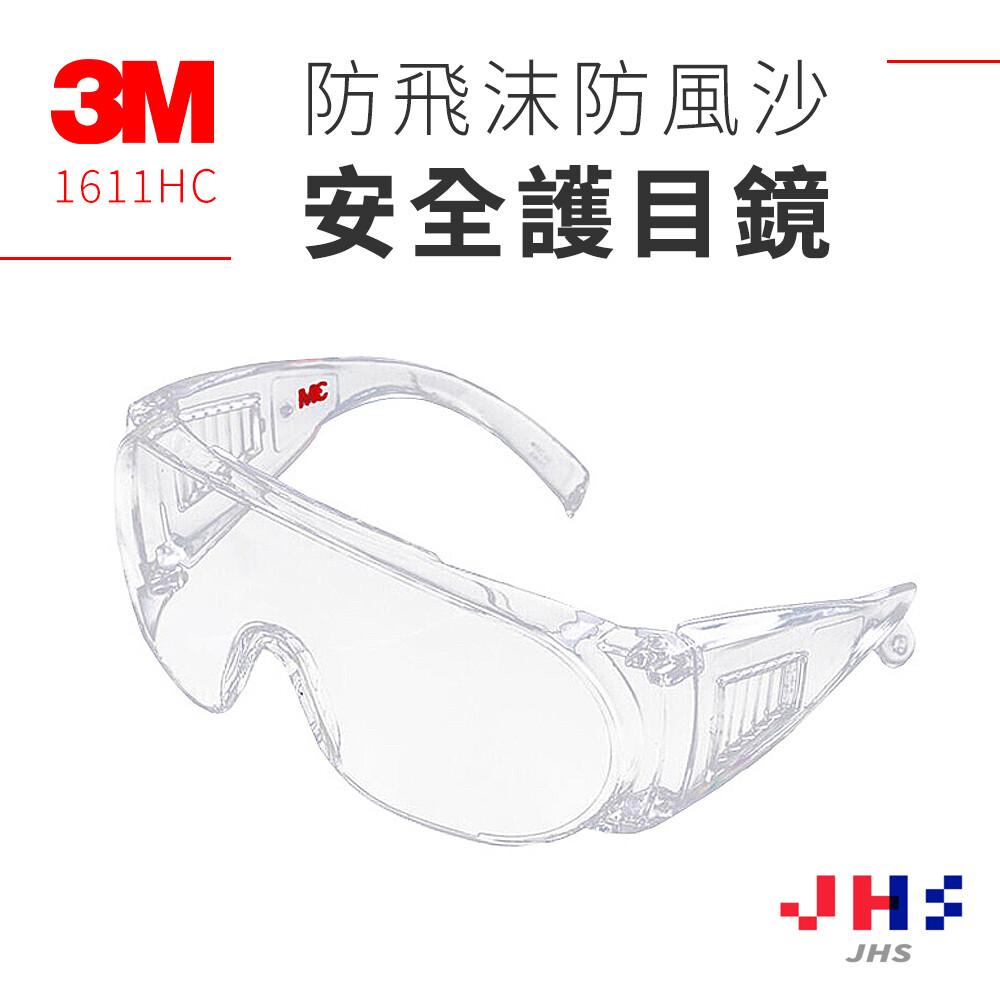 3m防霧護目鏡 抗uv安全護目鏡 可搭配近視眼鏡 高清防霧 防飛沫/風沙/耐衝擊/防刮傷
