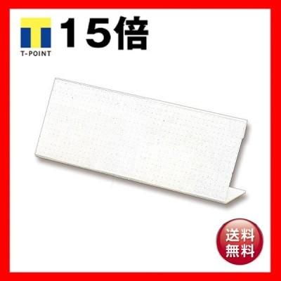 ライオン事務器 カード立L型(再生PET樹脂製) W230×H80mm L-230K 1セット(10個)