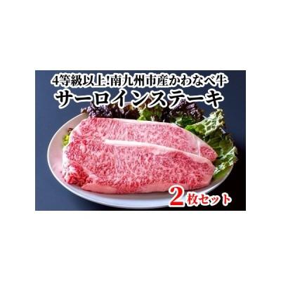 ふるさと納税 023-23 4等級以上!かわなべ牛サーロインステーキ2枚 鹿児島県南九州市