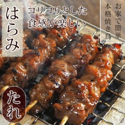 焼き鳥 国産 はらみ串(横隔膜) たれ 5本 BBQ バーベキュー 焼鳥 惣菜 おつまみ 家飲み グリル ギフト 生 チルド
