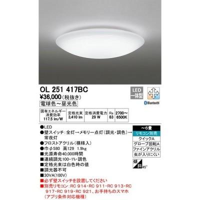 OL251417BC オーデリック 照明器具 シーリングライト ODELIC
