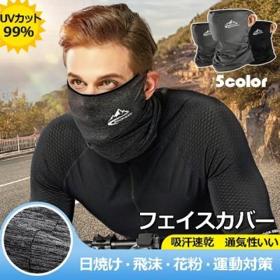 フェイスカバー ネックカバー マフラーガード メンズ uvカット 日よけマスク洗える 薄手 日焼け防止 涼しい 紫外線対策 花粉対策 運動 自転車 バイク 男女兼用