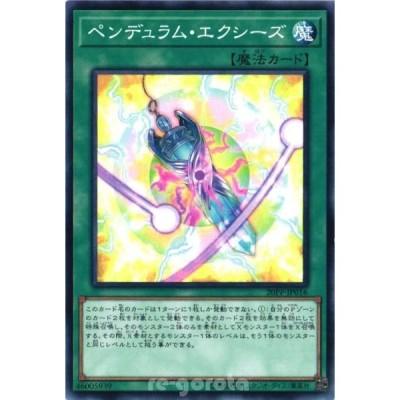 20PP-JP016 ペンデュラム・エクシーズ (ノーマル) 魔法 遊戯王