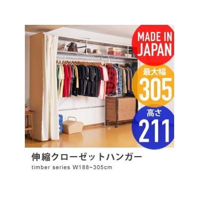 伸縮クローゼットハンガー 上棚・カーテン付き 最大幅305cm timber 衣類収納 ハンガーラック コートハンガー ワードローブ 国産 日本製 /日時指定不可
