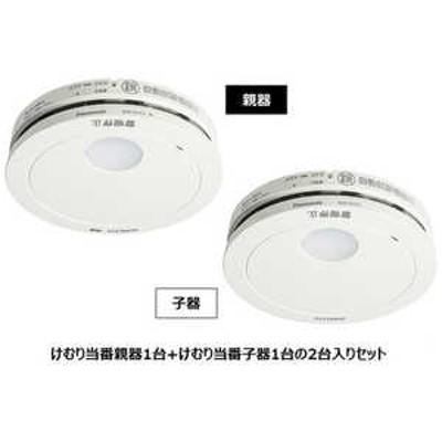 パナソニック Panasonic けむり当番薄型2種 (電池式・ワイヤレス連動親器・子器セット(2台)・あかり付) (警報音・音声警報・AiSEG連携機能付) SHK79022P