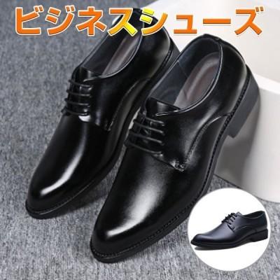 ビジネスシューズ 本革 メンズ 紳士靴 脚長 紐靴 防滑 革靴 防水 ストレートチップ ウォーキング ポイント消化