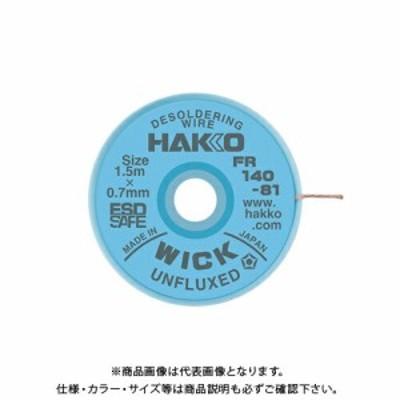 白光 HAKKO アンフラックスタイプ 線幅0.7mm×長さ1.5m FR140-81