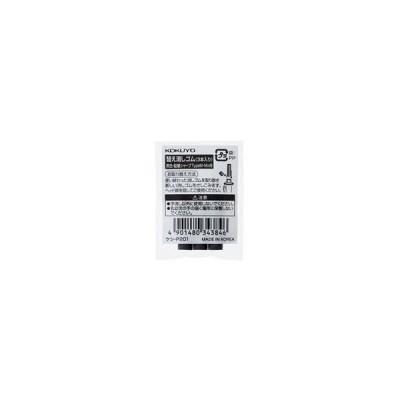 コクヨ/鉛筆シャープTypeM・Mx用替え消しゴム 黒/ケシ-P201